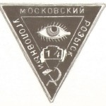 The collar badge of Moscow CID (MUR in Russian) in the 1930s.